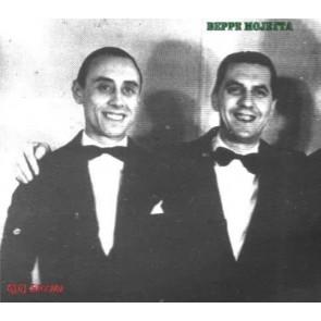 Campane Di Nostalgia cover