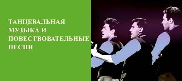 Ballate e canzoni narrative