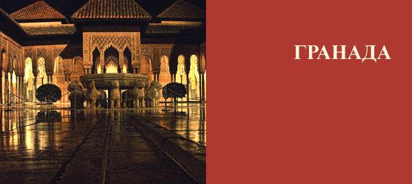 Granada: le canzoni di Spagna