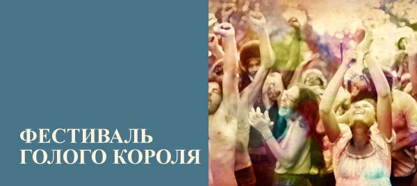 I festival di Re Nudo