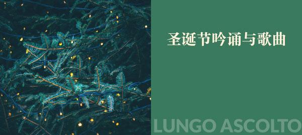 Canti e canzoni di Natale