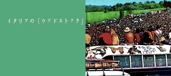 Woodstock in Italy