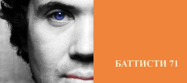 Battisti 71