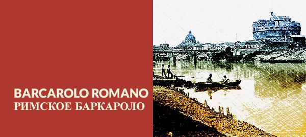 barcarolo romano