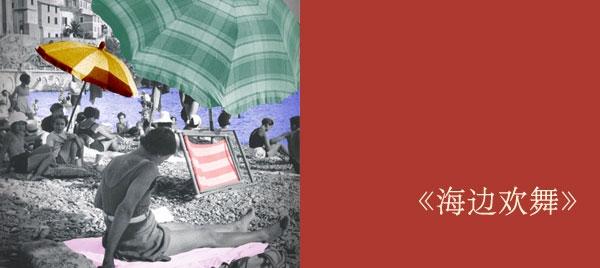 una rotonda sul mare - vacanze d estate